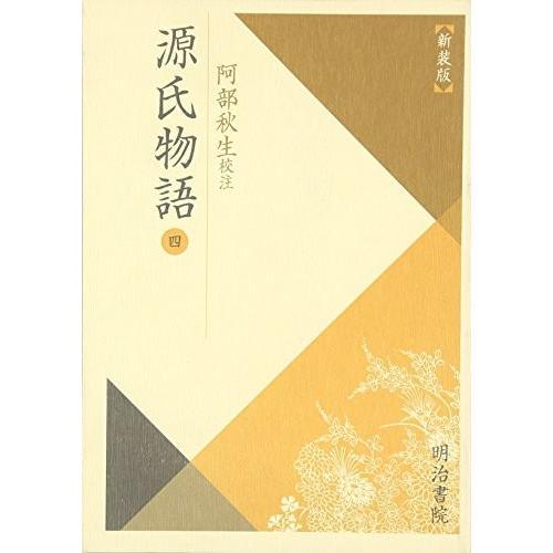 源氏物語〈4〉 (校注古典叢書) 古本 古書