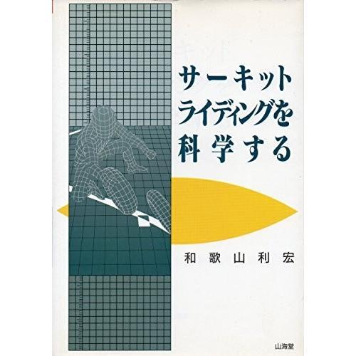 サーキットライディングを科学する (SANKAIDO MOTOR BOOKS)