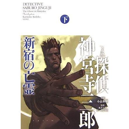 探偵 神宮寺三郎 新宿の亡霊 下 古本 古書