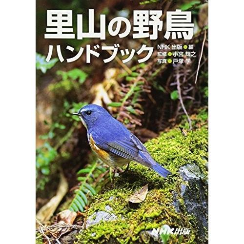 里山の野鳥ハンドブック ( ) 中古 古本 zerothree