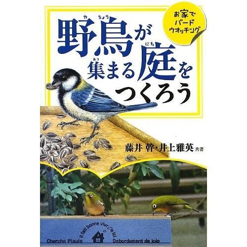 野鳥が集まる庭をつくろう―お家でバードウオッチング 中古 古本|zerothree