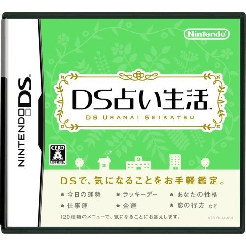 DS占い生活