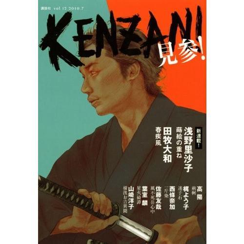 KENZAN! vol.12 古本 古書