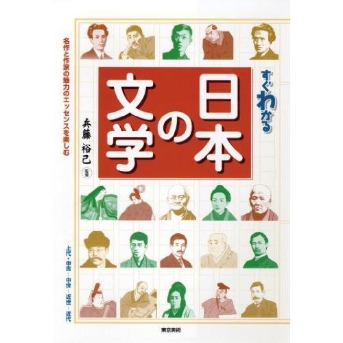 すぐわかる日本の文学―名作と作家の魅力のエッセンスを楽しむ (すぐわかるシリーズ) 古本 古書