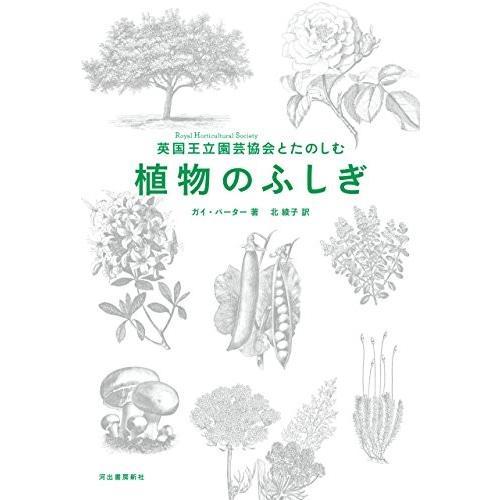 英国王立園芸協会とたのしむ 植物のふしぎ 中古 古本|zerothree