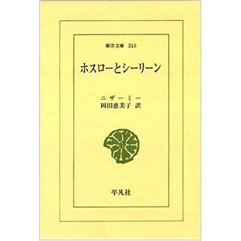 ホスローとシーリーン (東洋文庫 310) 古本 古書
