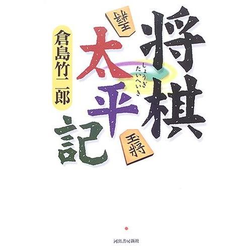 将棋太平記 古本 古書