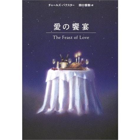 愛の饗宴 古本 古書