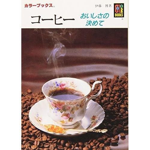 コーヒー―おいしさの決めて (カラーブックス) 中古 古本 zerothree