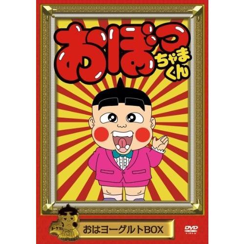 おぼっちゃまくん おはヨーグルトBOX (DVD) 中古