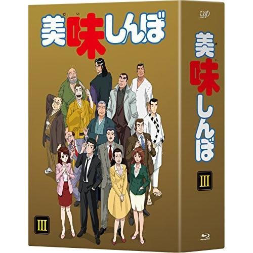 美味しんぼ Blu-ray BOX3 中古