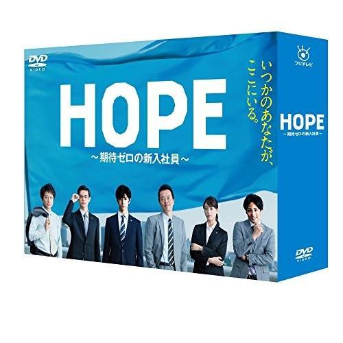 HOPE~期待ゼロの新入社員~ DVD BOX 新品