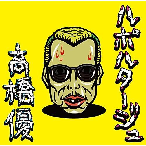ルポルタージュ(期間生産限定盤)(CD+DVD) 中古