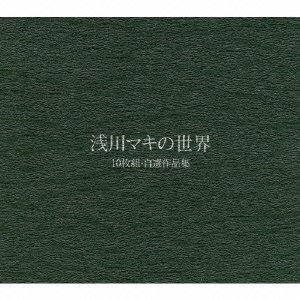 浅川マキの世界 CD10枚組BOX自選作品集(復刻限定生産) 中古