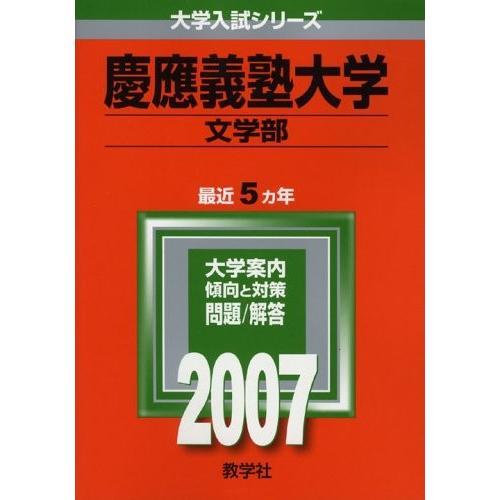 慶應義塾大学(文学部) (2007年版 大学入試シリーズ) 中古本 古本