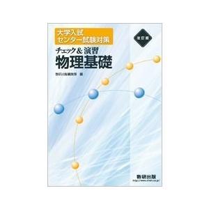 チェック&演習物理基礎 (大学入試センター試験対策) 中古本 古本