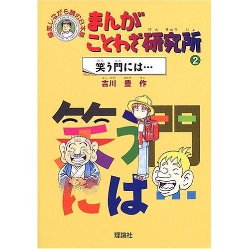 まんがことわざ研究所(2)笑う門には… (爆笑しながら読む日本語) 中古本 古本
