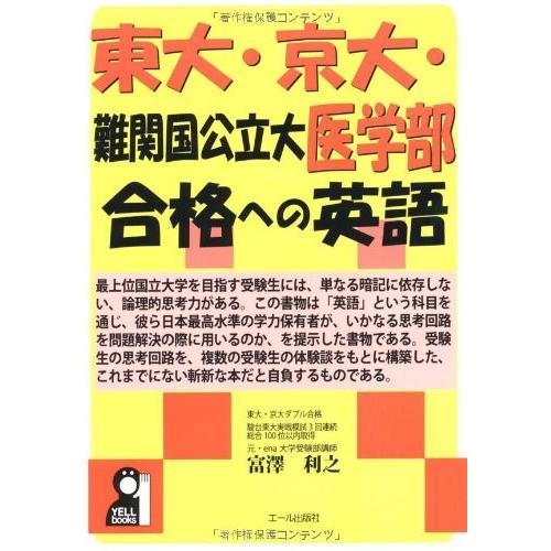 東大·京大·難関国公立大医学部合格への英語 (YELL books) 中古本 古本