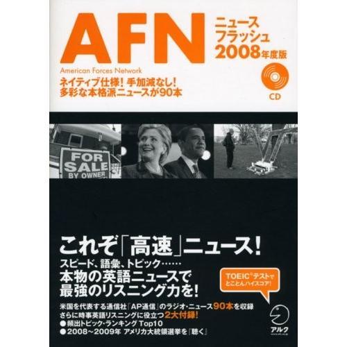 AFNニュースフラッシュ 2008年度版 (2008) ((CD+テキスト)) 中古本 古本