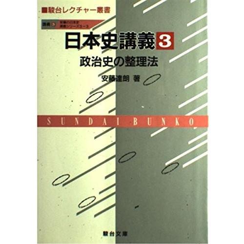 日本史講義 (3) 政治史の整理法 駿台レクチャー叢書 中古本 古本