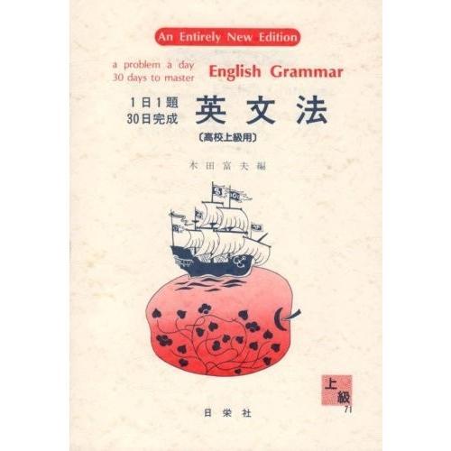 1日1題·30日完成 英文法(高校上級用) 中古本 古本