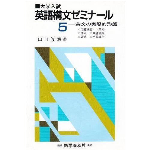 英語構文ゼミナール 5 英文の実際的形態 中古本 古本
