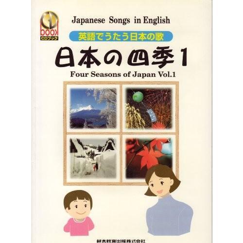 CDブック 英語でうたう日本の歌 日本の四季(1) 中古本 古本