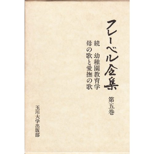 フレーベル全集(第5巻)続幼稚園教育学·母の歌と愛撫の歌 (1981年) 中古本 古本