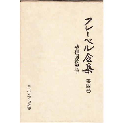 フレーベル全集(第4巻)幼稚園教育学 (1981年) 中古本 古本