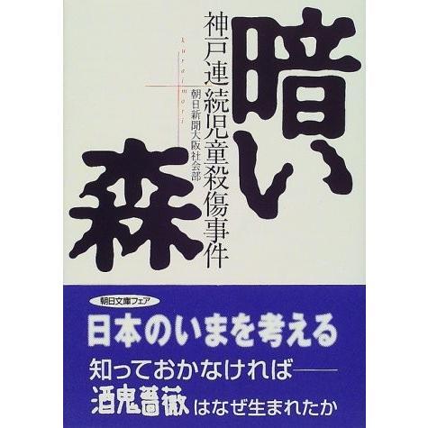 暗い森―神戸連続児童殺傷事件 (朝日文庫)  中古書籍