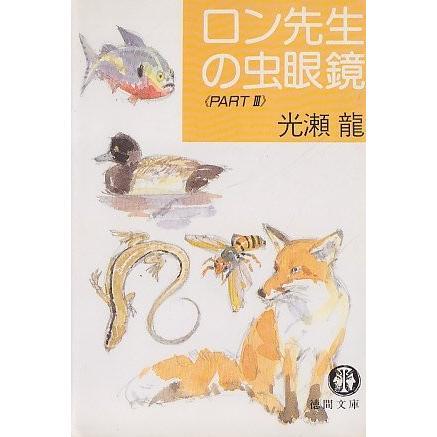 ロン先生の虫眼鏡(PART3) (徳間文庫)  中古書籍