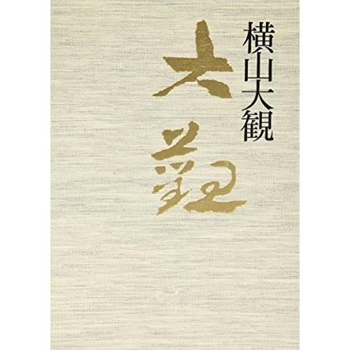 横山大観 (2)  中古書籍