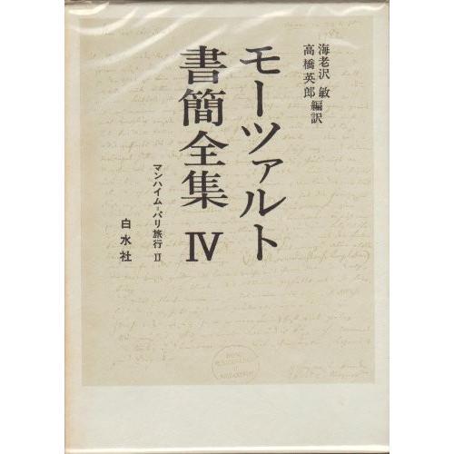 モーツァルト書簡全集(4)マンハイム=パリ旅行2  中古書籍