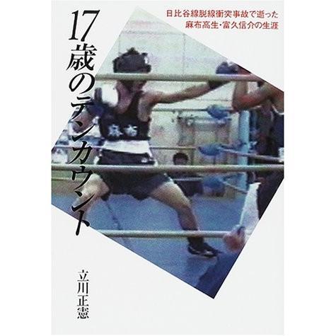 17歳のテンカウント―日比谷線脱線衝突事故で逝った麻布高生·富久信介の生涯  中古書籍
