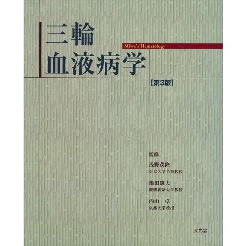 三輪 血液病学  中古書籍
