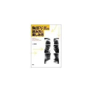 胸部写真の読み方と楽しみ方  中古書籍