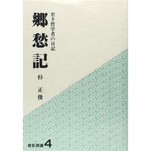 郷愁記―若き哲学者の日記 (灯影撰書 (4))  中古書籍