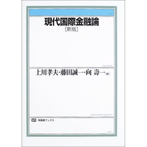 現代国際金融論 (有斐閣ブックス) 中古書籍 - BLANCOL