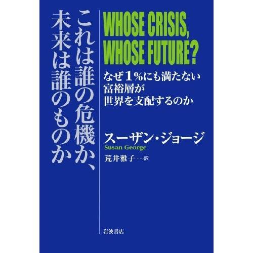 これは誰の危機か、未来は誰のものか――なぜ1%にも満たない富裕層が世界を支配するのか, 中古書籍|zerotwo-men