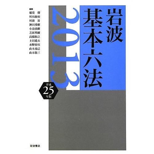 岩波 基本六法 平成25(2013)年版 中古書籍