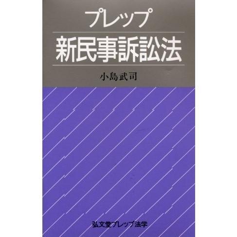 プレップ新民事訴訟法 (弘文堂プレップ法学) 中古書籍