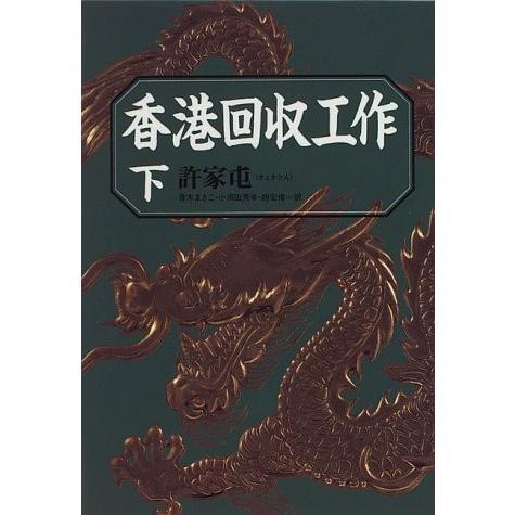 香港回収工作(下) 中古書籍