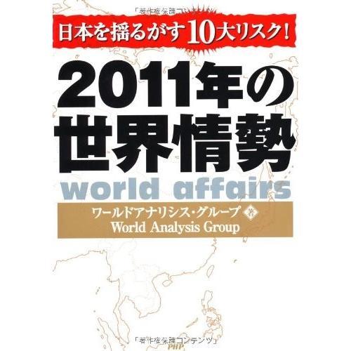 2011年の世界情勢―日本を揺るがす10大リスク! 中古書籍