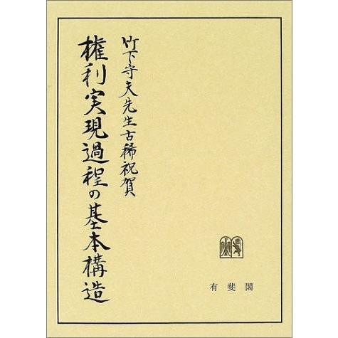 権利実現過程の基本構造 竹下守夫先生古稀記念 中古書籍