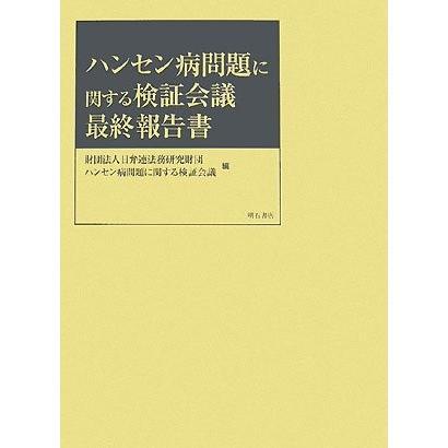 ハンセン病問題に関する検証会議最終報告書 中古書籍