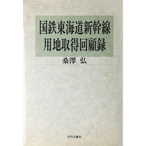 国鉄東海道新幹線用地取得回顧録 中古書籍