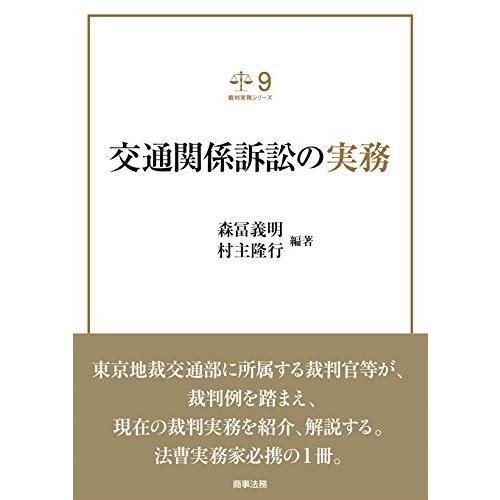 裁判実務シリーズ9 交通関係訴訟の実務 中古書籍