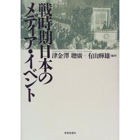 戦時期日本のメディア·イベント 中古書籍