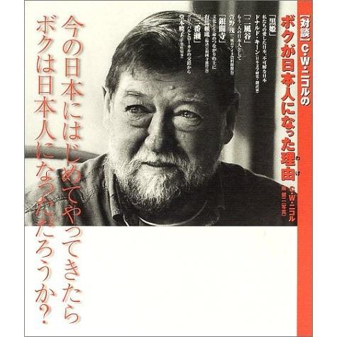 C.W.ニコルのボクが日本人になった理由(わけ) 中古書籍