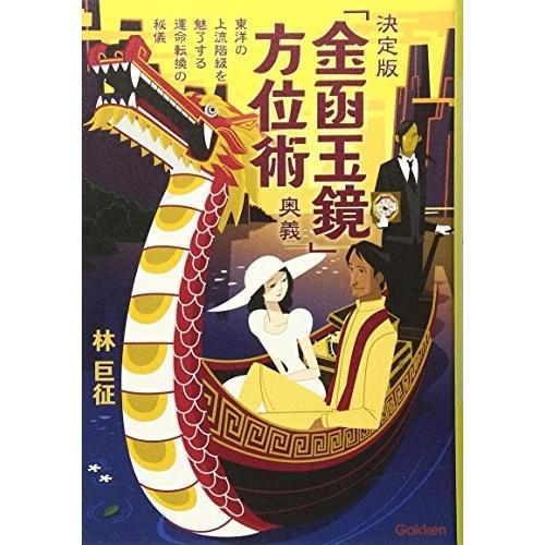 決定版「金函玉鏡」方位術奥義: 東洋の上流階級を魅了する運命転換の秘儀 (エルブックスシリーズ) 中古書籍|zerotwo-men